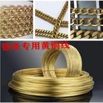 H65黃銅線 全軟鏈條專用銅線
