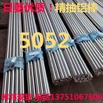 精抽5052铝合金棒 21.5元一公斤