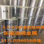 5154铝镁合金丝直径0.12-0.6mm