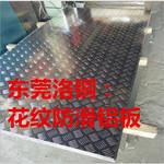 1060/6063五条筋花纹铝板