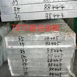 7075硬質鋁板 超厚鋁板 8-300mm