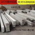 铝排:6063合金铝排 1060纯铝排