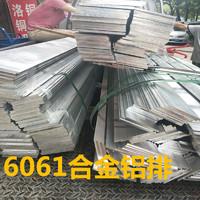 6061鋁排 扁排,異型鋁排