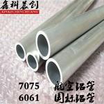 7075铝管铝无缝管材质齐全可代销