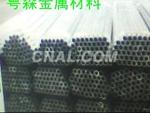 帐篷铝杆/帐篷铝合金支架用铝管