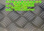 5A03地板防滑鋁板 花紋鋁合金板價格
