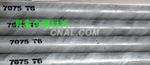 7075-T6超大直徑鋁棒 模具用鋁棒