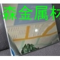 0.3mm德国进口镜面铝板