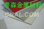 多种颜色拉丝铝板 质量保证