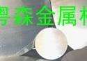 超薄鋁合金圓片