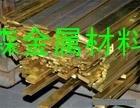 超宽黄铜排 H65抛光黄铜板