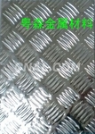 5052花纹铝板 高反光率镜面铝板