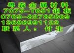 7075-T651進口模具專用鋁板