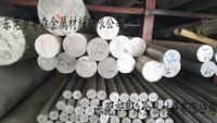 西南鋁7075T6硬質工業鋁圓棒鋁片