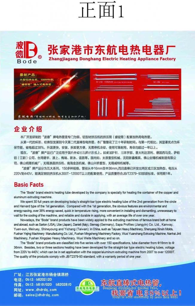 张家港市东航电热电器厂