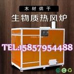 生物质颗粒热风炉生产厂家 燃烧机