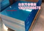 0.3毫米铝板厂家