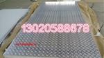 6mm毫米厚五條筋花紋防鋁板價格多少錢一噸