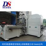 邓氏DS-A800铝型材切割锯 无尾料