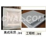 供应工程铝天花板+冲孔铝天花