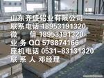 3004合金喷涂铝卷板出厂价格