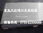 7050耐高温铝板 美国超硬铝板