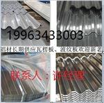 0.7毫米900鋁瓦楞板現貨