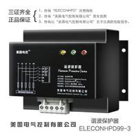 ELECON-HPD99-3多功能諧波保護