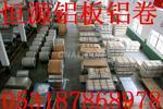 恒源供应管道保温防腐专用铝卷