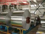 厂家供应铝卷铝板、管道包装铝皮