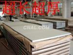 超厚鋁板 鋁卷、花紋板、幕�椈T板