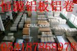 3003铝板、5052铝板厂家