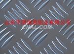 花纹铝板、防滑铝板、防锈铝板