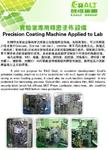 实验室UV涂布试验机设备
