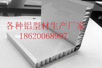 专业品质定制铝蜂窝板 铝型材
