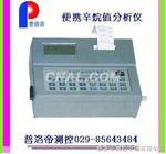 PLD-cx型辛烷值分析儀