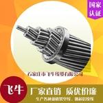 JL/G鋼芯鋁絞線 架空線