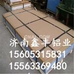 鋁板2.0mm厚的卷板價格1060/3003