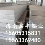 供5052和6063合金.模具铝板