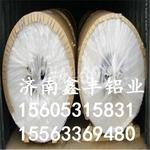 供应0.7铝皮0.75铝皮0.8铝皮