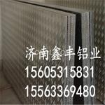 3003,5052花纹铝板定做厂家,价格