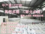 河南耐火水泥生产厂家