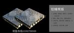 供應防滑鋁蜂窩板 防火鋁蜂窩板