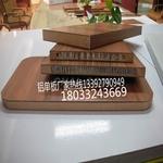 木纹铝蜂窝板厂家 装饰|隔断|保温