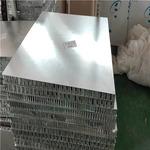 大廳鋁蜂窩板 鋁合金蜂窩板批發