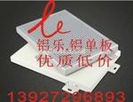湛江氟碳铝单板、肇庆氟碳铝单板