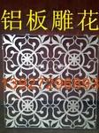 鋁幕�椌O雕花,鋁單板雕花廠