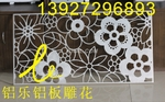 铝雕花外墙,幕墙铝板雕花