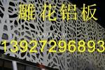 铝幕墙板雕花,铝单板雕花厂家