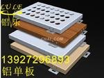 江门铝单板、茂名铝单板